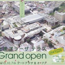たまプラーザ駅を中心にしたショッピングセンターです。