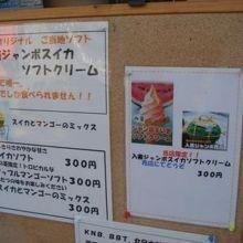 入善ジャンボスイカソフトクリームが買えます。