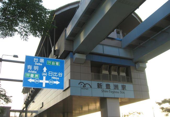 ゆりかもめ新豊洲駅