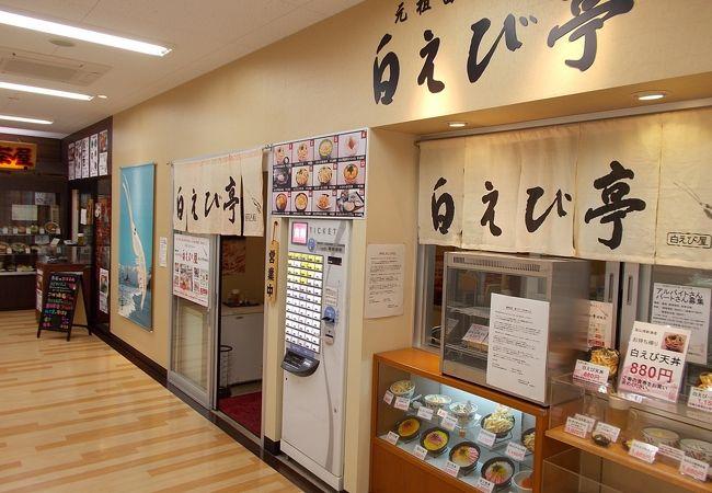 富山特選館の中にあります。