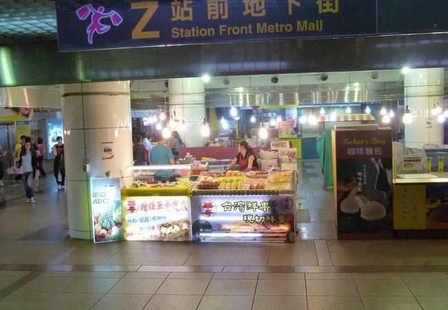 台北駅Z口地下街の入口です。果物屋、パン屋から始まります。
