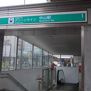 快適なグリーンラインに注目したい駅です