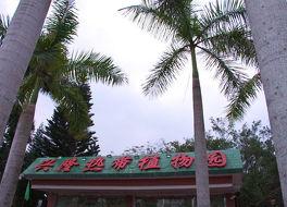 興隆熱帯植物園