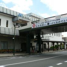 JR伊丹駅(いたみえき)