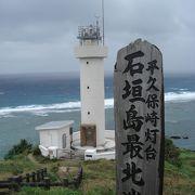 石垣島の最北端!