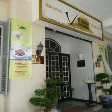 ベトナムハウスレストラン