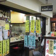 宇治山田駅にある食堂