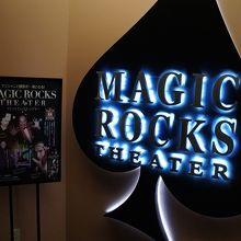 マジックロックスシアター