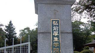 弘前女子厚生学院