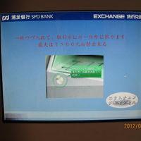 1回3万円まで両替可能です。
