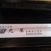 善光寺参りの後に、おいしいお蕎麦。