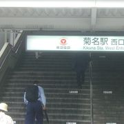 乗り継ぎ客が多い駅