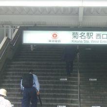 東急電鉄菊名駅