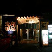 宮古島☆三線ライブで踊って飲んで