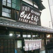 おいしいお豆腐が売っています。
