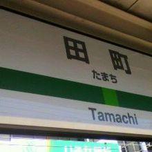田町駅ホーム