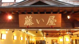 藤い屋 宮島本店
