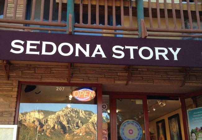 セドナ ストーリー