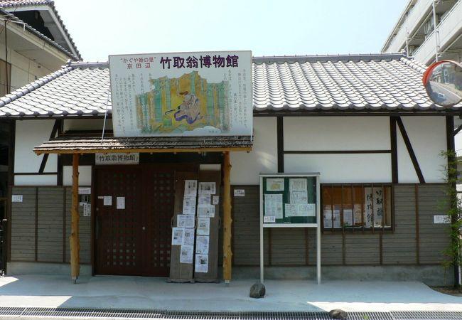 """""""かぐや姫の里""""京田辺市の竹取翁博物館周辺"""