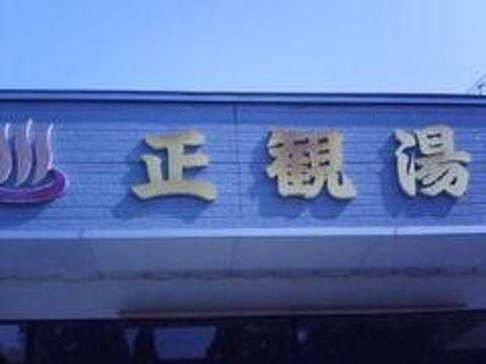 正観湯温泉旅館(しょうかんとう) 写真