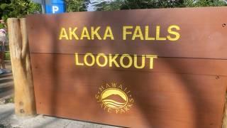 アカカ滝州立公園