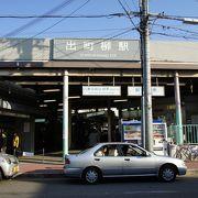 叡山電鉄の始発駅