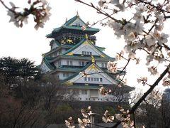 大阪のツアー