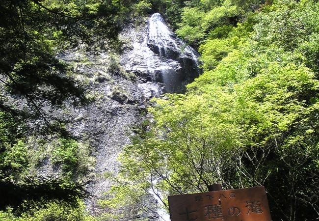 七草の滝 ハイキング