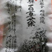飛騨百草茶