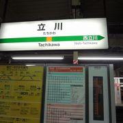 西東京のターミナル駅