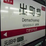 叡山電鉄と京阪線