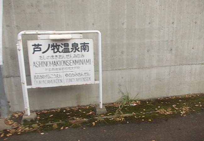 芦ノ牧温泉南駅