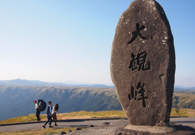 大観峰の碑