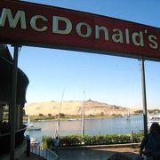 ナイル川沿いにあるマクドナルド