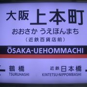 近鉄「大阪上本町」駅は地下二層になっている。「大阪上本町」が正式名称