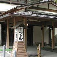 つるや旅館 <茨城県> 写真