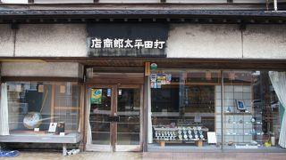 打田平太郎商店