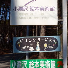 小淵沢絵本美術館