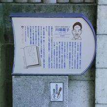 川端龍子画伯の似顔絵と説明板  (旧宅入口左手)