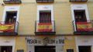 ポサダ デル レオン デ オロ ブティック ホテル