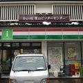 写真:松之山温泉里山ビジターセンター