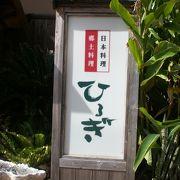 沖縄料理が豊富