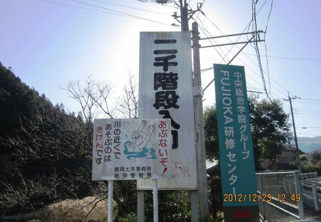 日野高山 二千階段