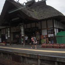 茅葺屋根の駅舎