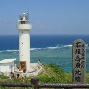 石垣島最北端からの絶景!