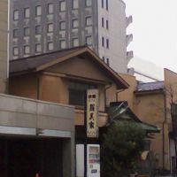 翁美家旅館 写真