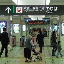 東急田園都市線の改札口です。