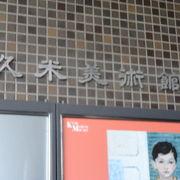 目黒駅至近の便利な場所にあります。