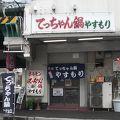 写真:てっちゃん鍋 やすもり 尼崎本店