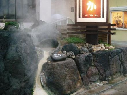 小浜温泉 旅館ゆのか 写真